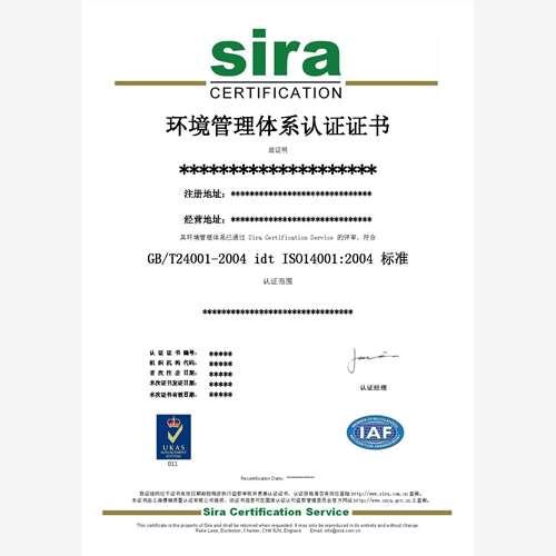 内蒙古iso45001质量管理体系认证条件【权威发证机构】