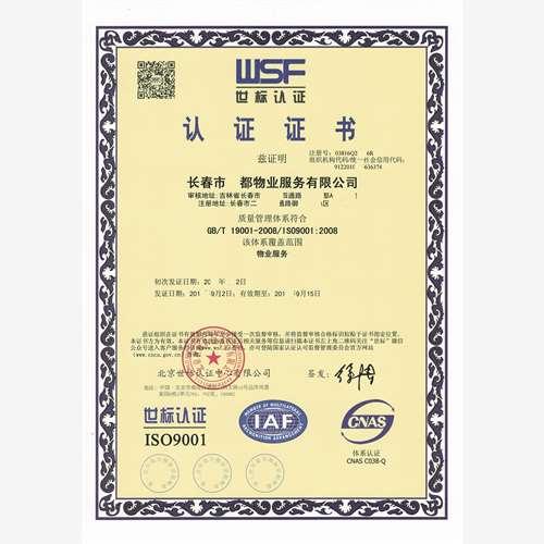 吉林省ISO9001 14001