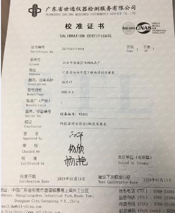 潮州市检定校准中心-计量校准机构
