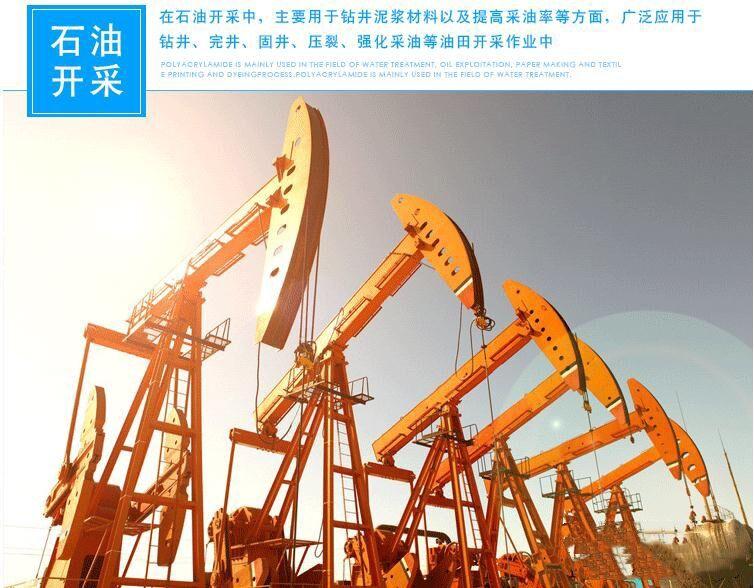 静海县1200阴离子聚丙烯酰胺-印染厂污水处理