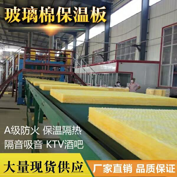 舟山群岛新区玻璃棉保温隔音板每吨价格