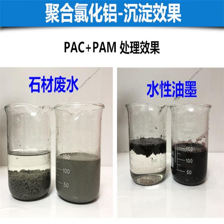 广安聚合氯化铝混凝剂_研发生产厂家