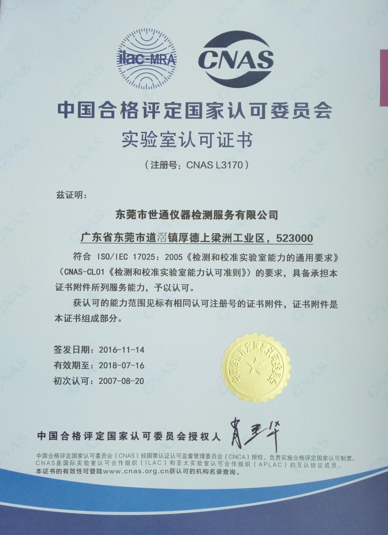 杭州仪器外校 仪器校验 仪器年检 设备计量
