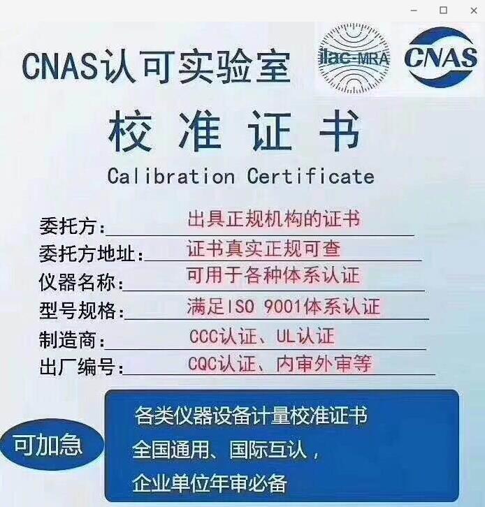 福州福清计量器具计量检测检测报告@第三方量具检定中心