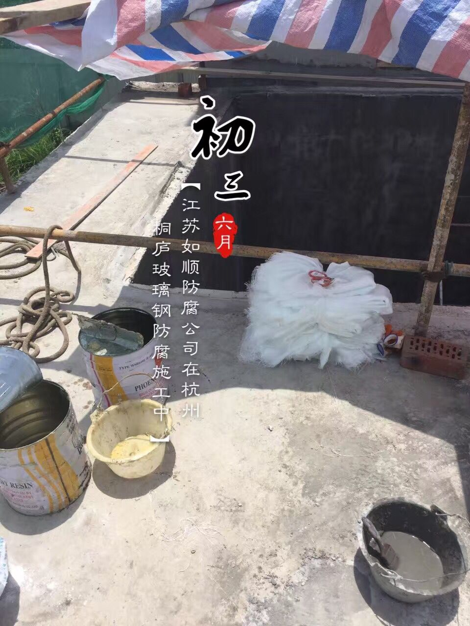 丹东专业施工环氧玻璃钢防腐公司