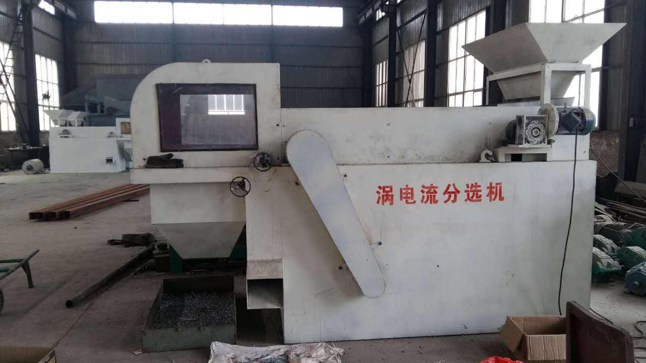 怀远铜铝不锈钢分选机加工现货供应支持定制