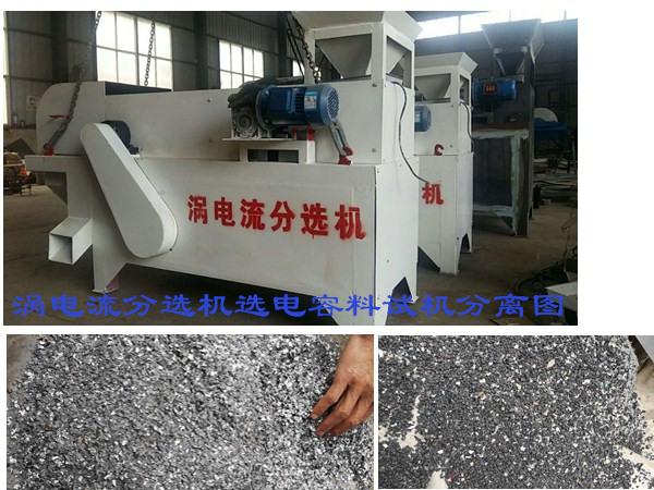 香洲分选铜铝设备磁选机厂家