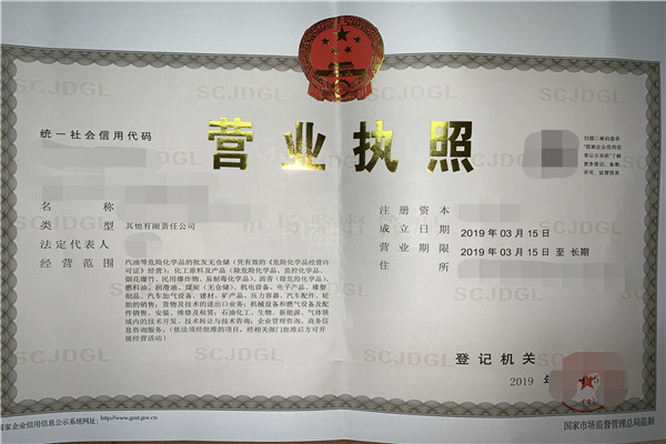 鄂州市申请煤油危险品贸易公司注册费用