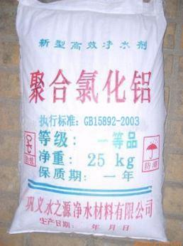 富民县聚合氯化铝PAC价格咨询24年老厂欢迎您