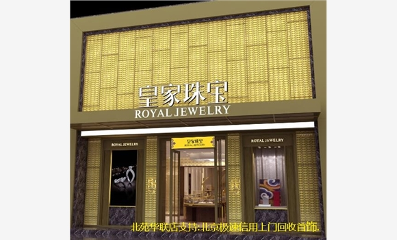 北京顺义黄金回收公司