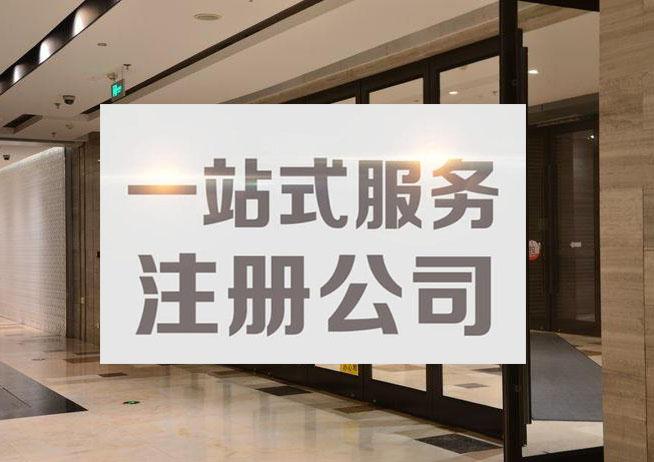 上海静安代办建筑工程企业一月多少钱