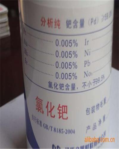 慈溪含钯废料回收目录(今日价格)