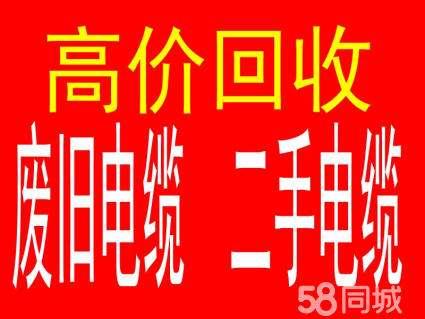 深圳罗湖区旧电缆回收信息一览表