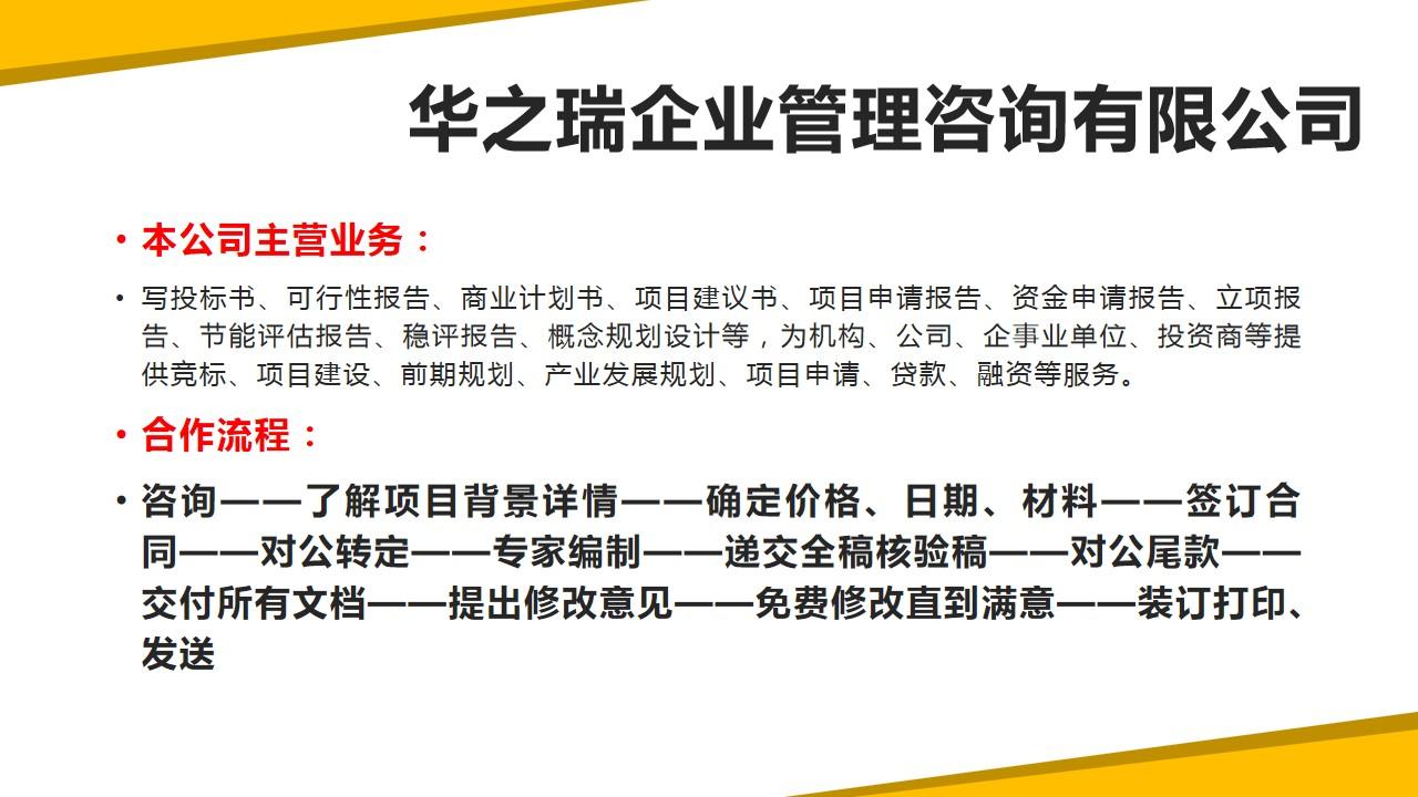 清新县本地做可行性报告写可行性分析研究报告