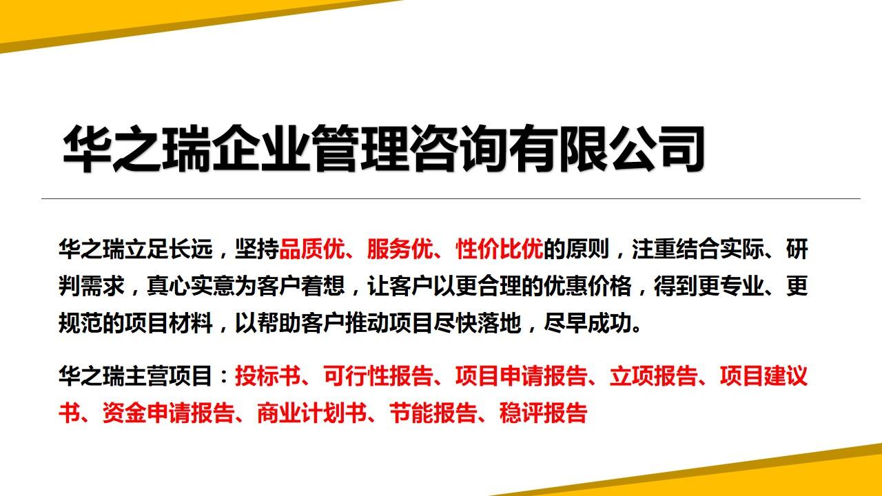 黎川县代写标书公司/的时间/投标标书范例