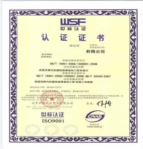 黑龙江绥化什么是iso9000认证