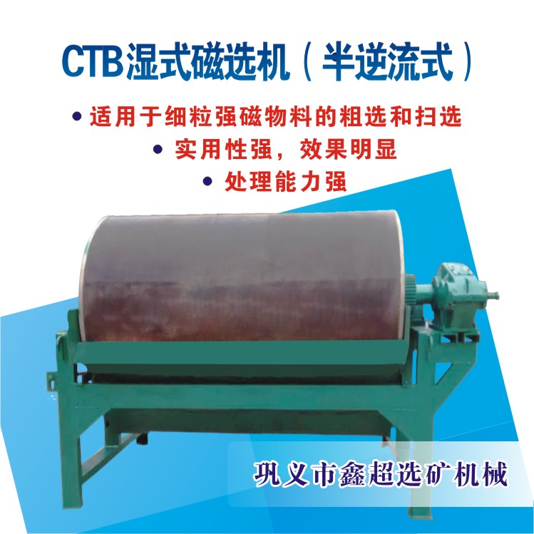 江口磁选机包胶皮的作用赤铁矿 褐铁矿