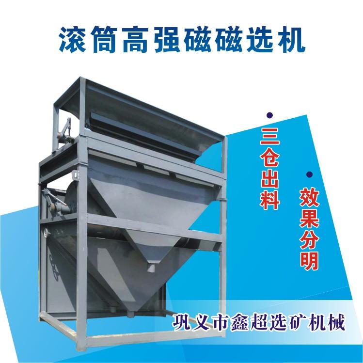 安徽湿式永磁筒式磁选机支持定制