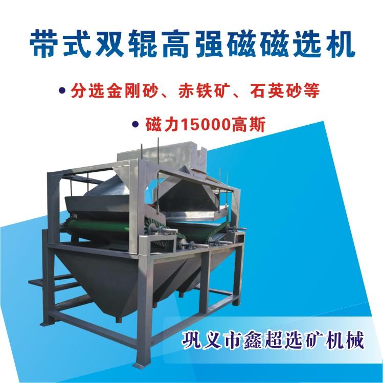 海阳湿式平环高梯度磁选机现货供应