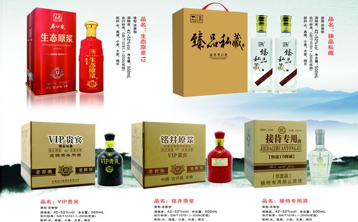 西宁白酒贴牌代加工选择古井镇_配制酒定制