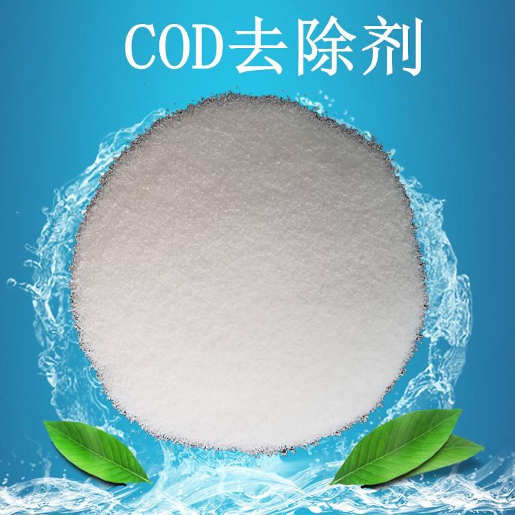 欢迎——(滁州污水COD去除剂,厂家有限公司——欢迎您