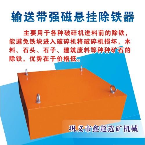 冠县实验用湿式强磁选机磁选机厂家