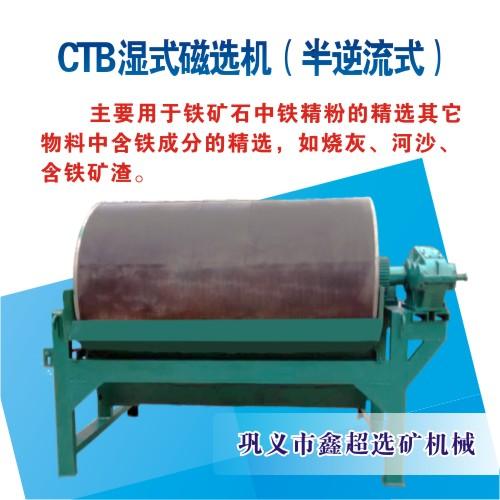 阳春干磁选机磁选机生产厂家