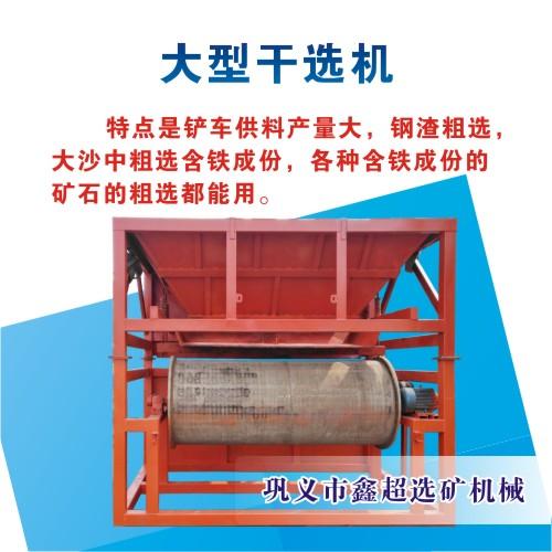 平房干粉永磁筒式磁选机厂家现货供应