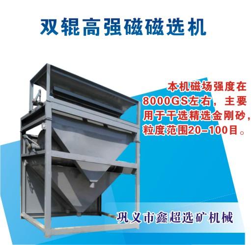 禹王台锰铁矿湿式磁选机支持定制