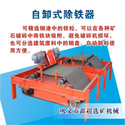 沧源佤族自治县高强磁磁选机生产厂家