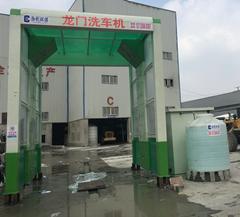 仲夏来临:邵阳市工地洗轮机:基建平台的改造