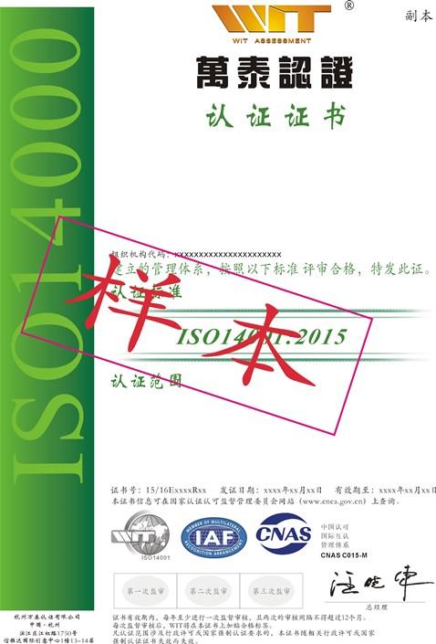 长春农安ISO体系认证认证咨询