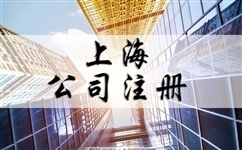 上海黄浦食品经营许可证办理省时更加专业安全