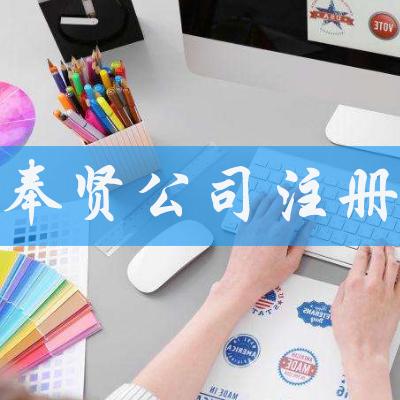 宝山注册公司找上海宇科企业管理有限公司危险化学品经营许可申请
