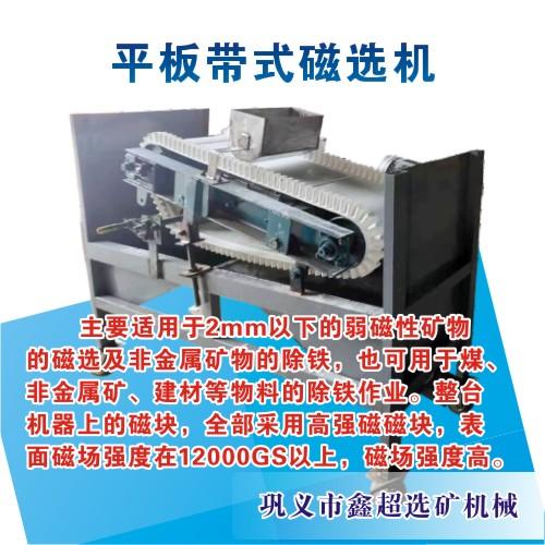 紫云弱磁和强磁磁选机支持定制