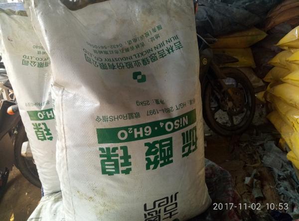 铁岭十二烷基硫酸钠上门回收常年回收节假不休