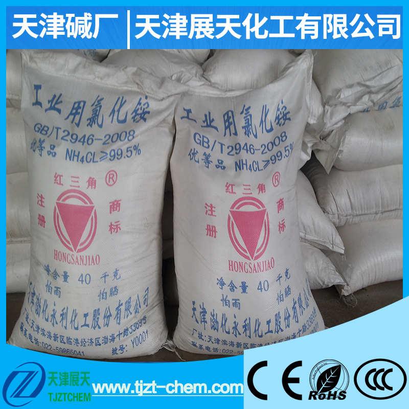 濮阳农业氯化铵-门到门运输送货上门-多少钱一吨