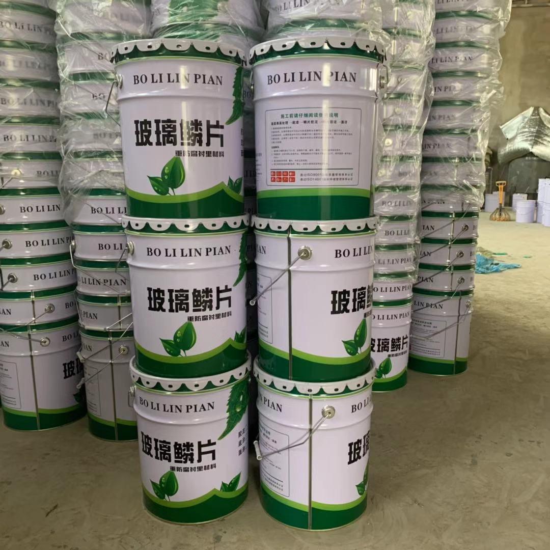 丽江玻璃鳞片防腐胶泥、生产厂家