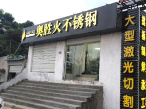 新闻-涵江区不锈钢加工/不锈钢防火玻璃隔断厂家定制