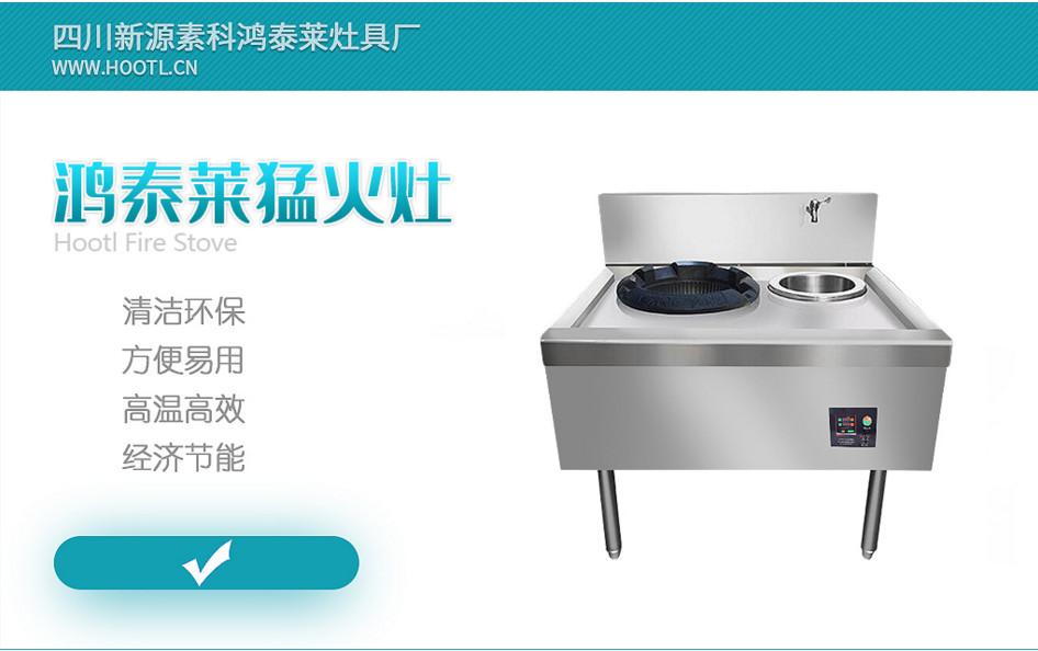 四川绵阳新型无醇燃料饭店灶专业生产厨房燃料