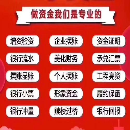 云南昆明企业摆账风险在哪里