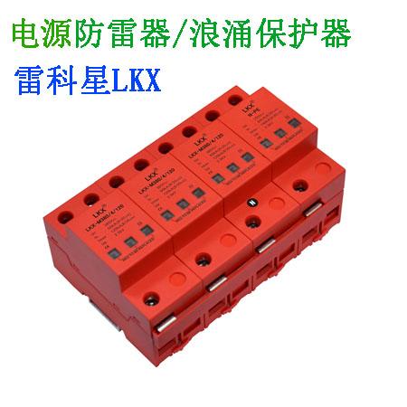 肇庆鼎湖rj45二合一防雷器浪涌保护器销售