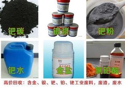 枣阳钯粉回收-钯粉回收本地公司