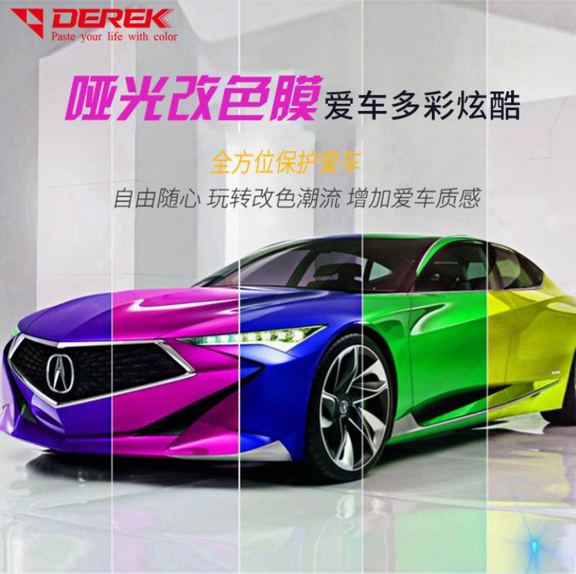 惠州惠城区汽车改色贴膜图供应厂家