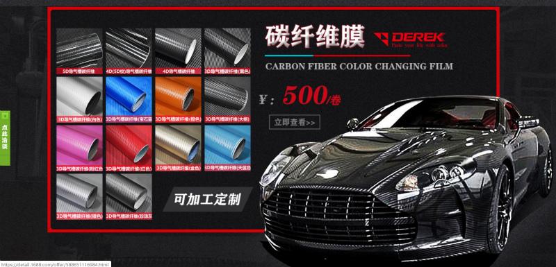 湛江遂溪县变色龙汽车贴膜什么工厂做的