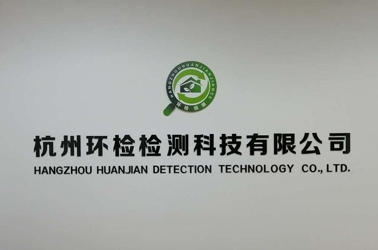 海宁环境监测公司品牌