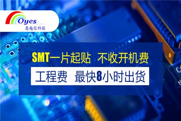 福围社区深圳SMT价格