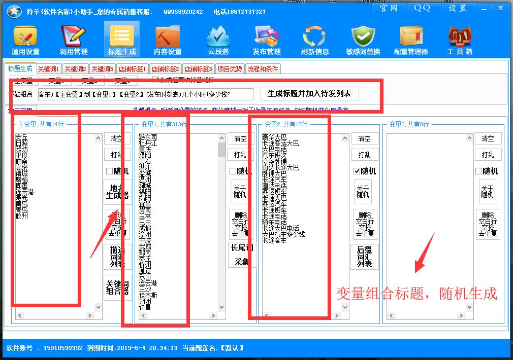 中商城自动发布信息软件 一键群发_免费