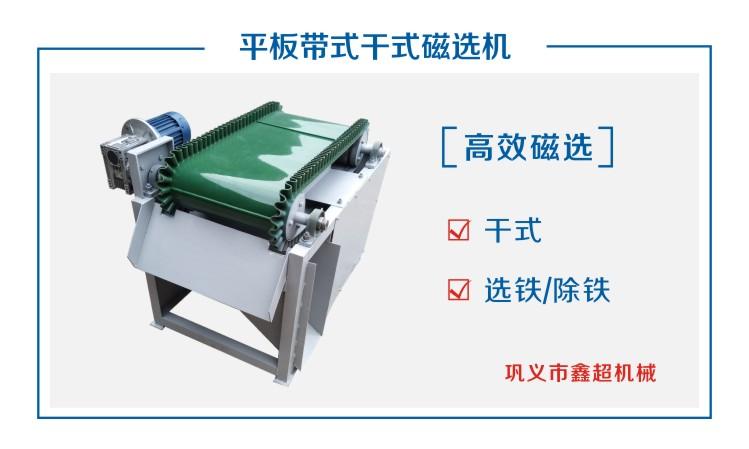 蓬莱微小型磁选机设备磁选机厂家