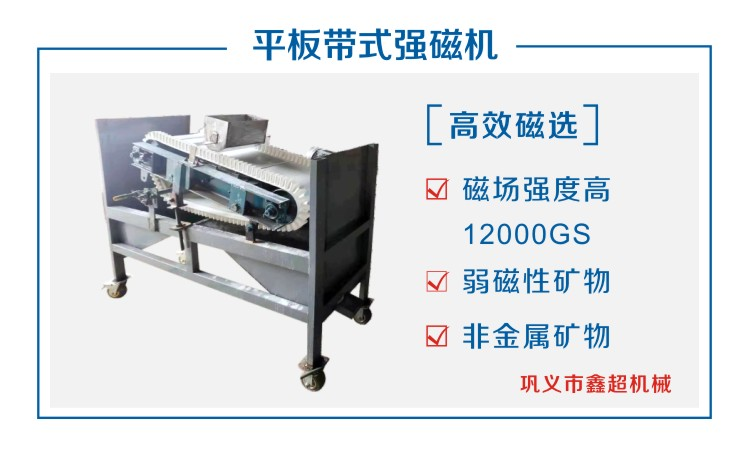 于都高强磁磁选机生产厂家鑫超选矿设备厂